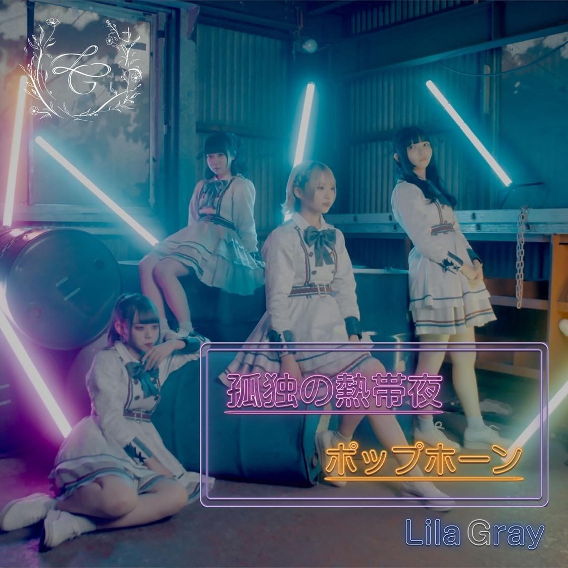 1stシングル「孤独の熱帯夜/ポップホーン」