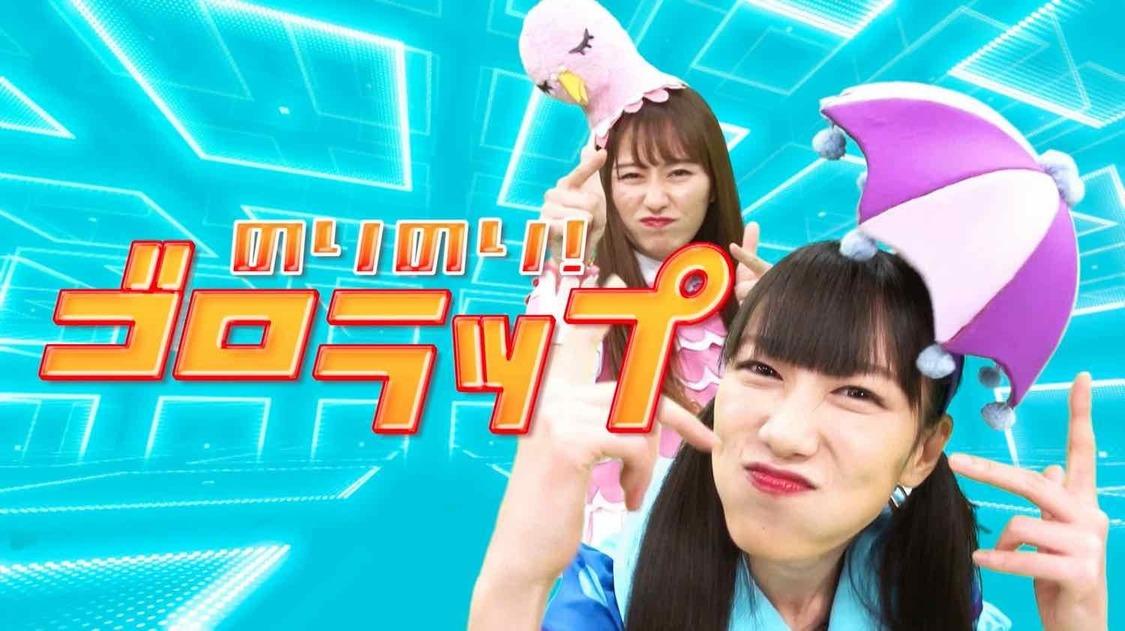 ももくろちゃんZ、ぽっぽーあーりん&れいにーれにちゃんがラップで楽しく富士山の高さを覚える! 「のりのり!ゴロラップ」公開