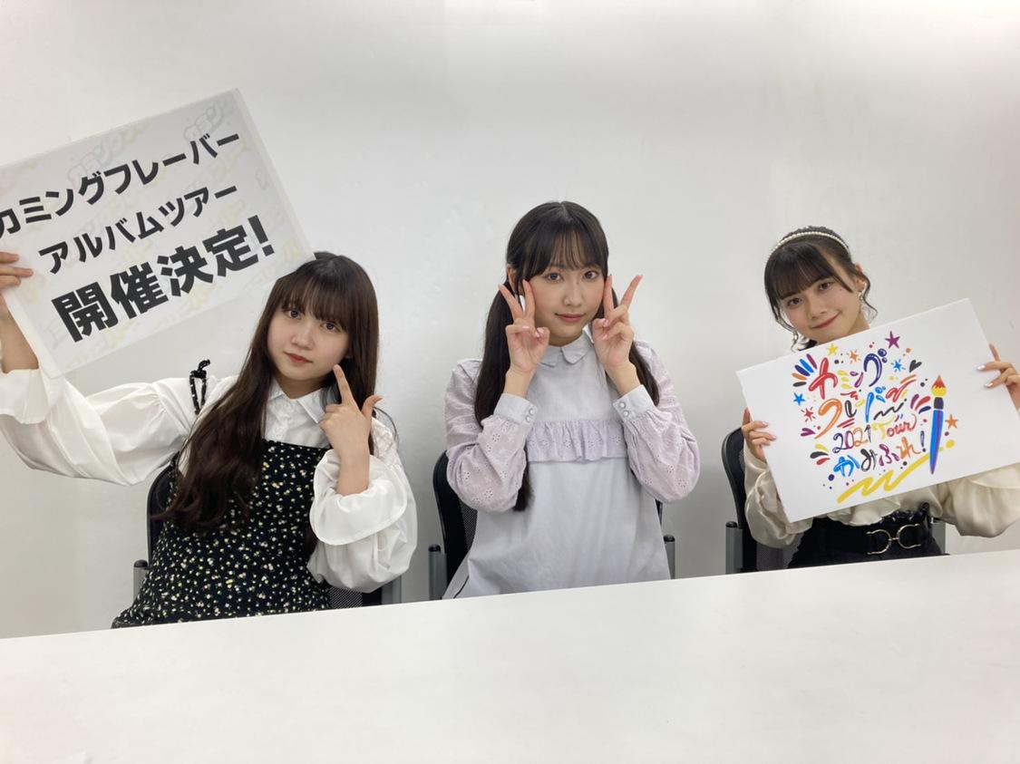 左からKIMIE、MIYO、MIZUKI(©2021 Zest,Inc.)