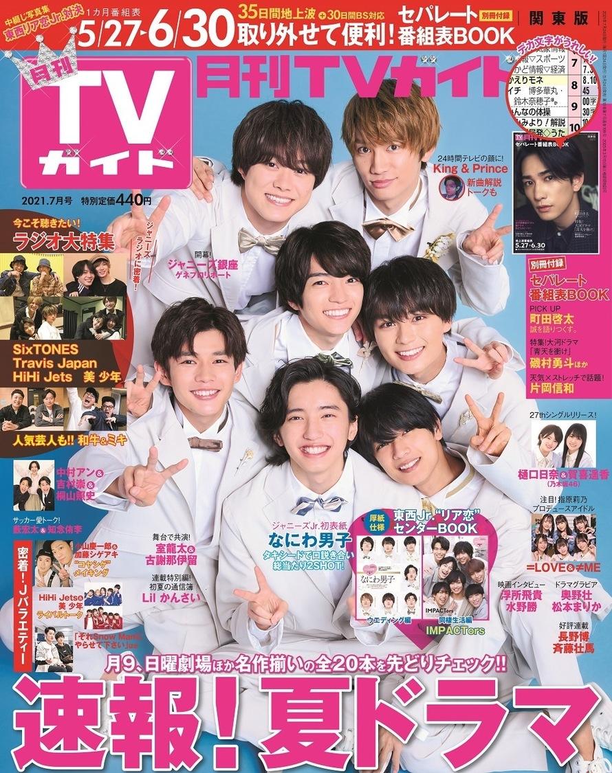 『月刊TVガイド2021年7月号』(東京ニュース通信社刊)