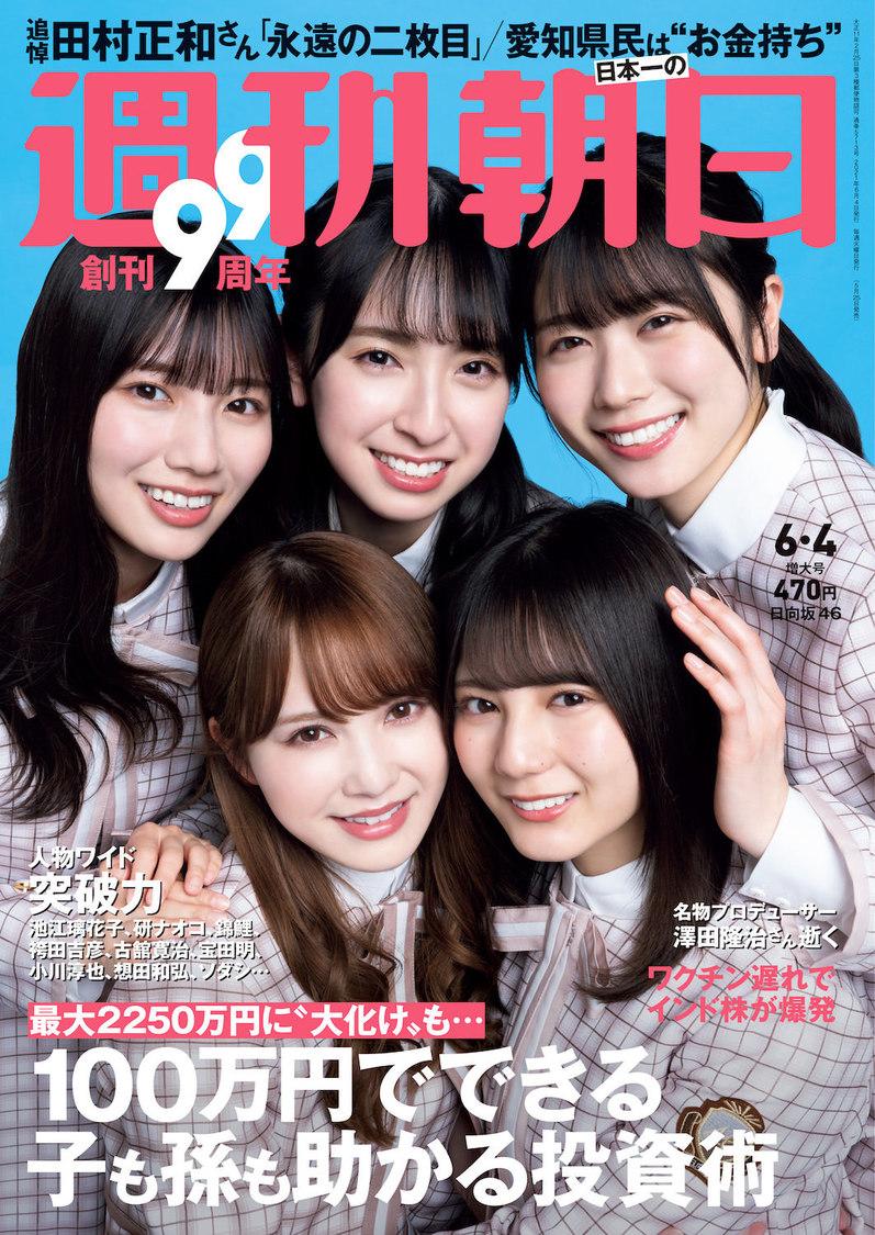 日向坂46『週刊朝日 2021年 6/4増大号』