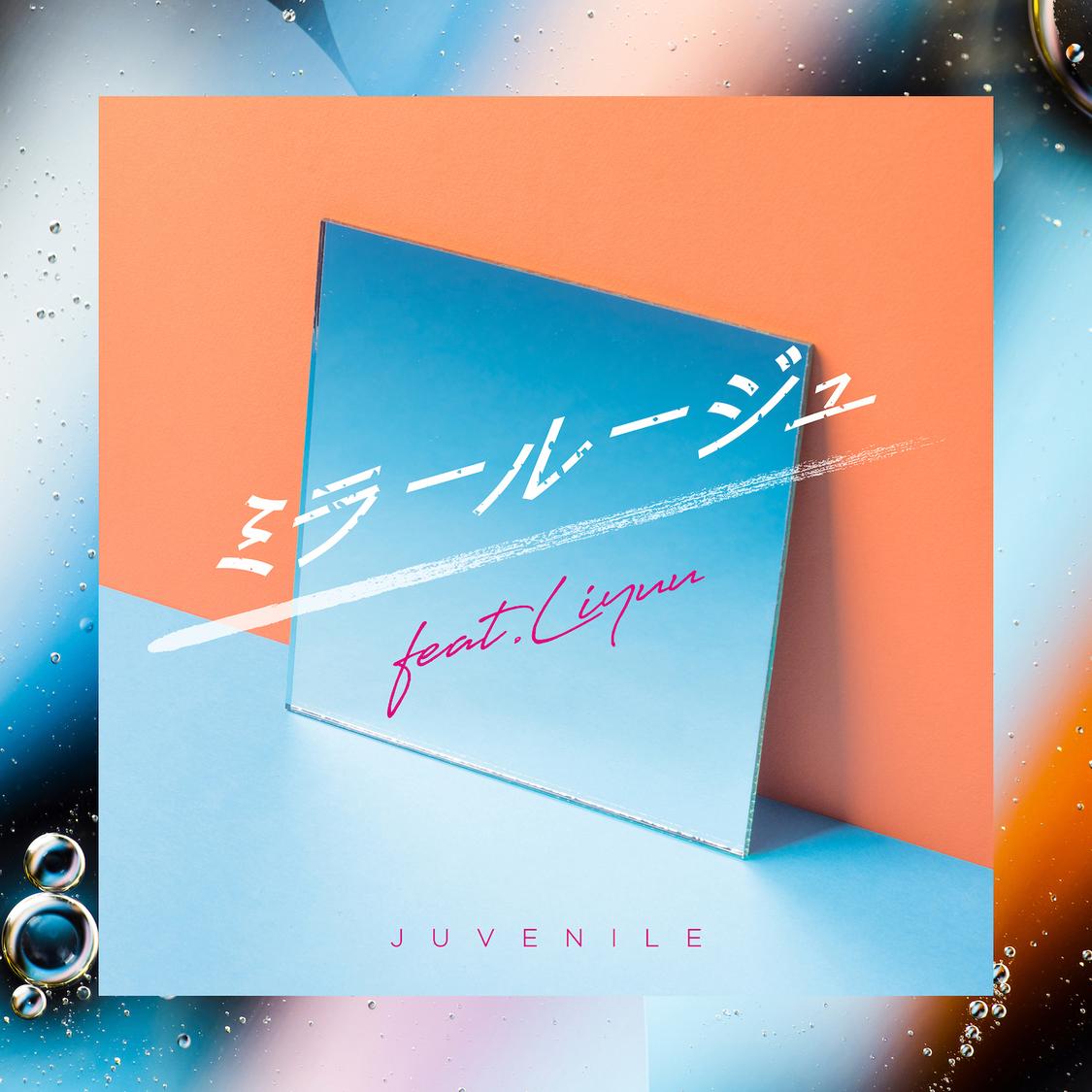 JUVENILE「ミラールージュ feat. Liyuu」