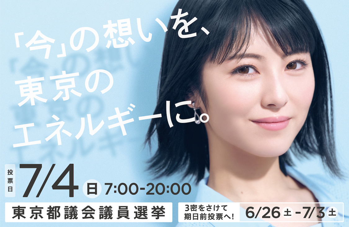 浜辺美波、令和3年東京都議会議員選挙イメージキャラクター就任! 「今一度自分と向き合って、投票に行ってもらえると嬉しいです」