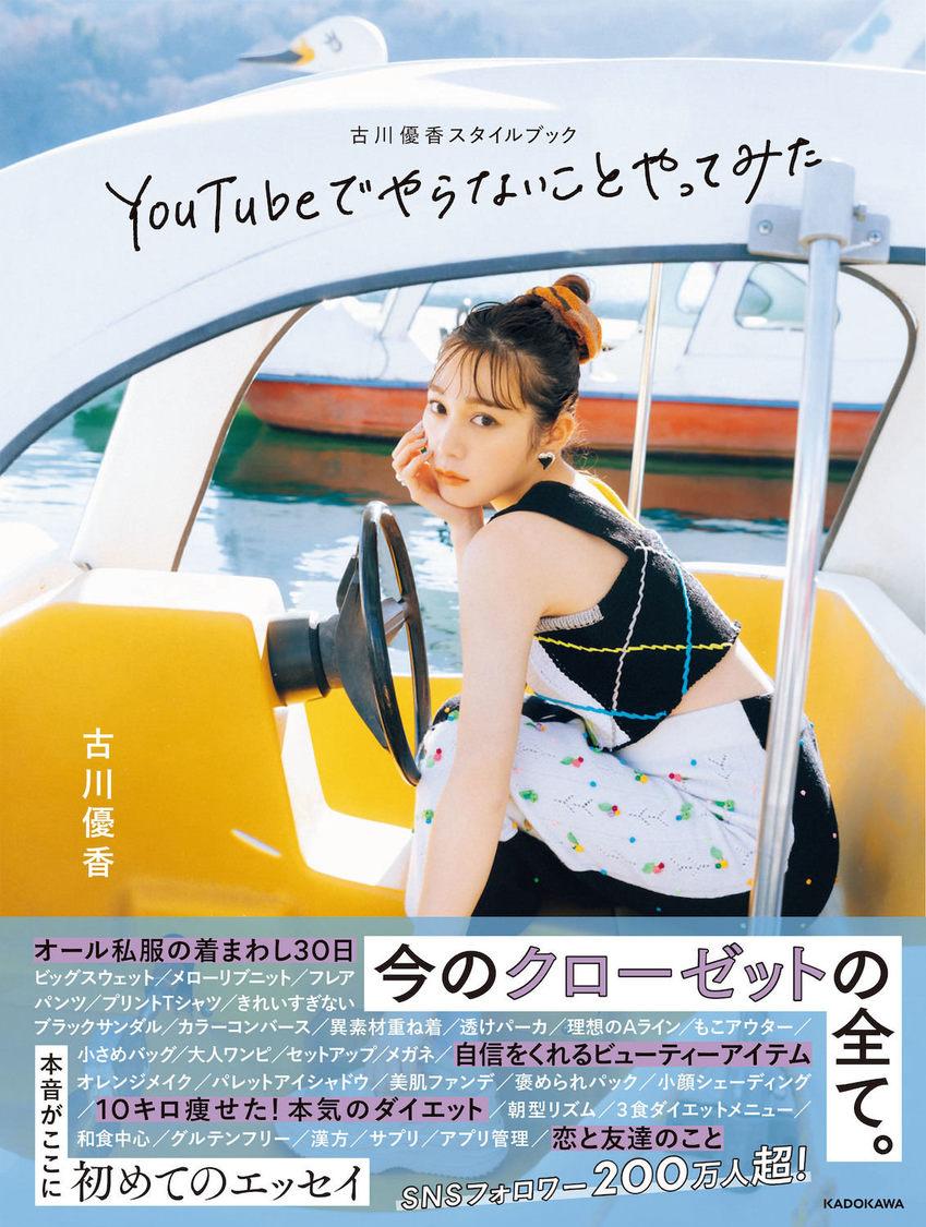 『古川優香スタイルブック YouTubeでやらないことやってみた』