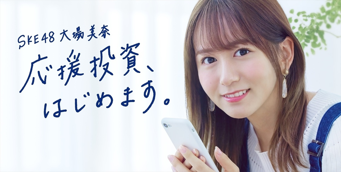 SKE48 大場美奈、SAMURAI証券アンバサダー就任「みなさんと一緒に「応援投資」について学んでいきたい」