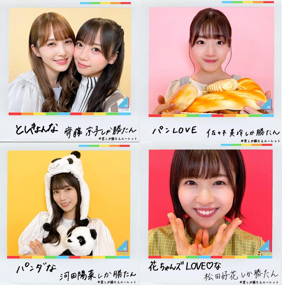 日向坂46、5th SGリリース記念「君しか勝たんルーレット」公開!