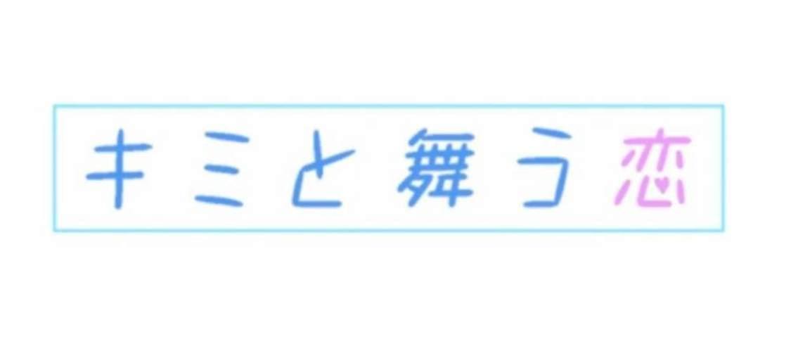 石川翔鈴、石川涼楓ら出演TikTokドラマ『キミと舞う恋』配信スタート!