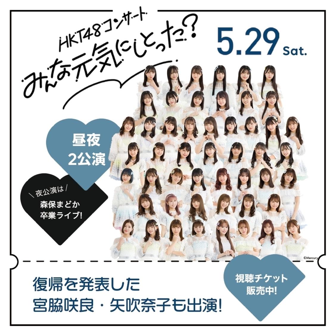 HKT48、森保まどか卒業コンサートを含む<HKT48コンサート みんな 元気にしとった?>生配信決定!