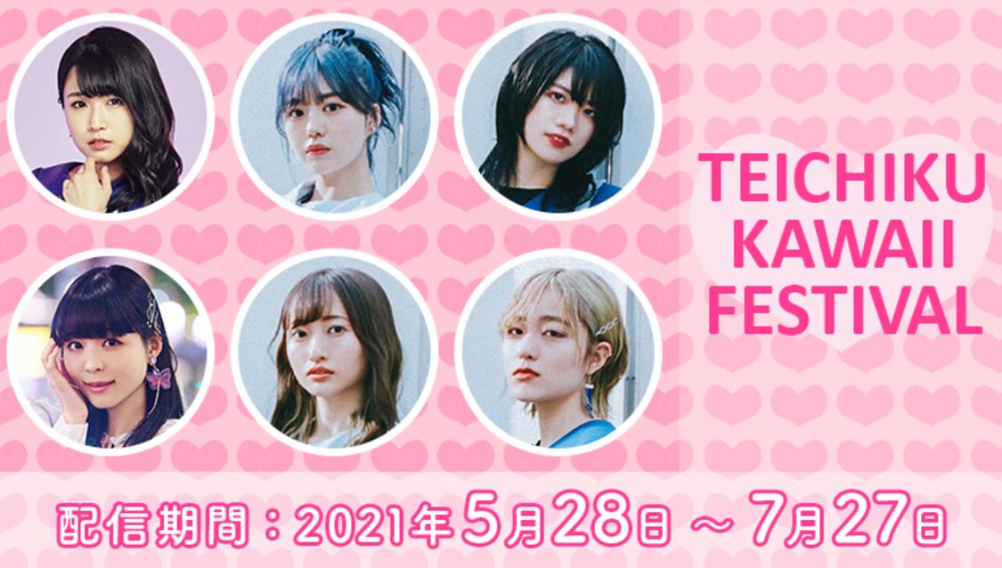 寺嶋由芙、CYNHN、河野万里奈のライブをカラオケルームで堪能!<TEICHIKUI KAWAII FESTIVAL>『みるハコ』にて無料配信決定