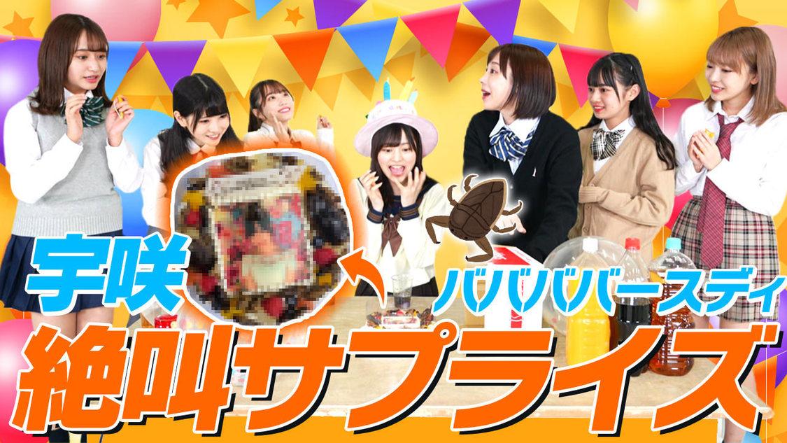 #ババババンビ、宇咲の誕生日を祝う『コオロギ&タガメケーキ』に大パニック!?  公式YouTubeチャンネル新動画公開