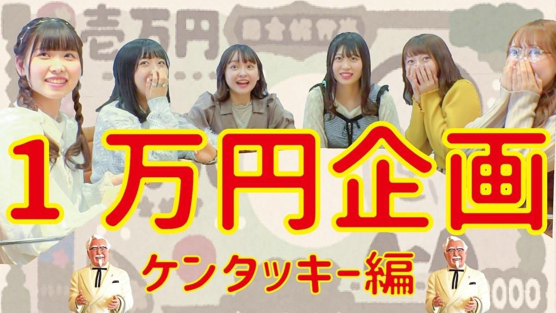 透色ドロップ、ケンタッキー1万円分を実食! 『透色って、なにいろ?』最新回公開
