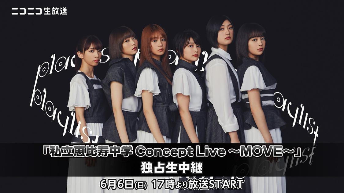 エビ中、ニコニコにてワンマンライブ生配信+新メンバー出演番組決定!