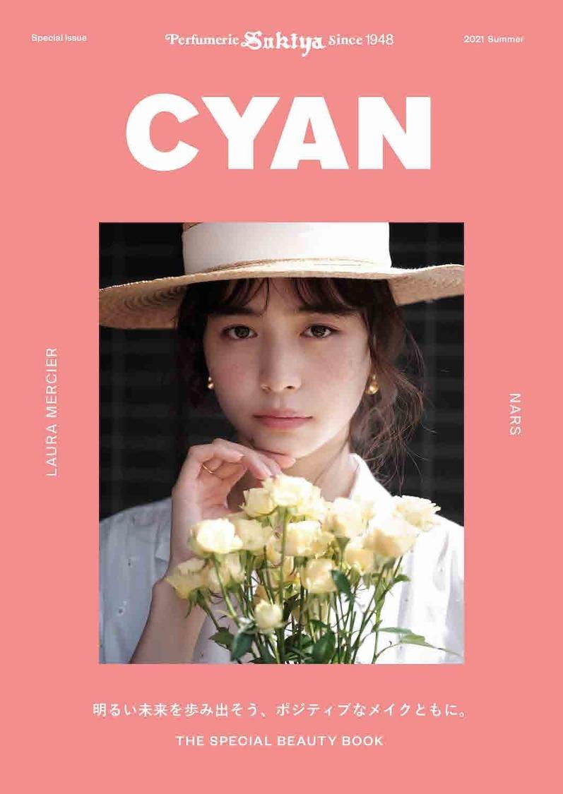 井桁弘恵、『CYAN』×Perfumerie Sukiyaによるスぺシャルビューティブック&インスタライブに登場!