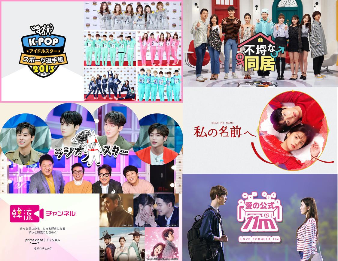 TWICE ジョンヨン、サナら出演『ラジオスター』など計5作品、『韓流チャンネル』配信スタート決定!