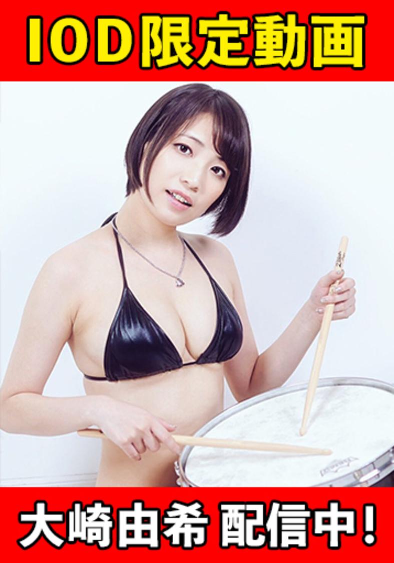 グラビアドラマー・大崎由希、むっちりFカップ美乳で誘惑レッスン!? 『アイドル・オン・デマンド』限定配信スタート