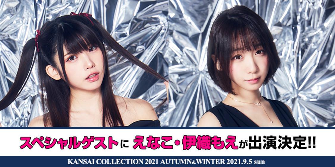 えなこ、伊織もえ、篠崎こころ、<KANSAI COLLECTION2021 A/W>出演決定!