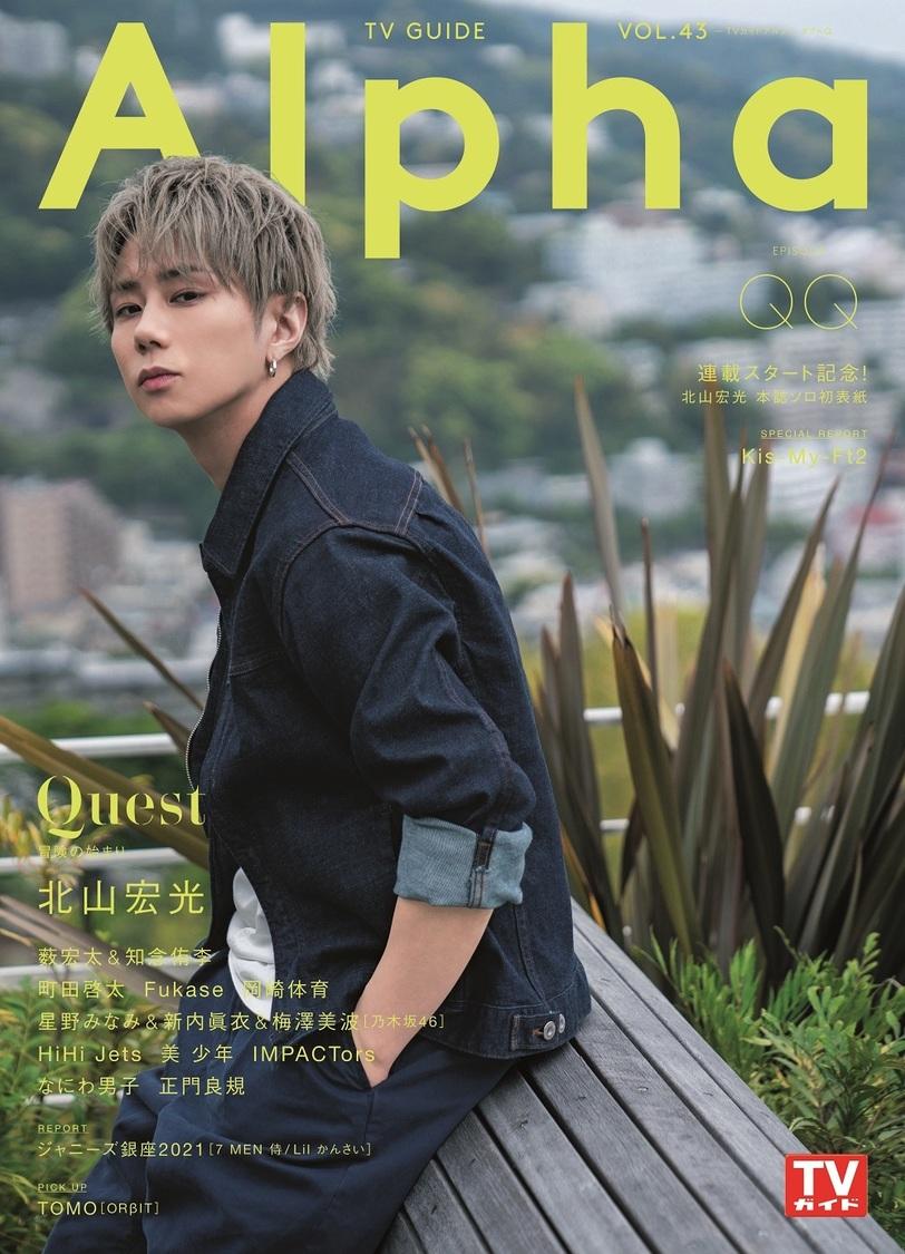 『TVガイドAlpha EPISODE QQ』(東京ニュース通信社刊)