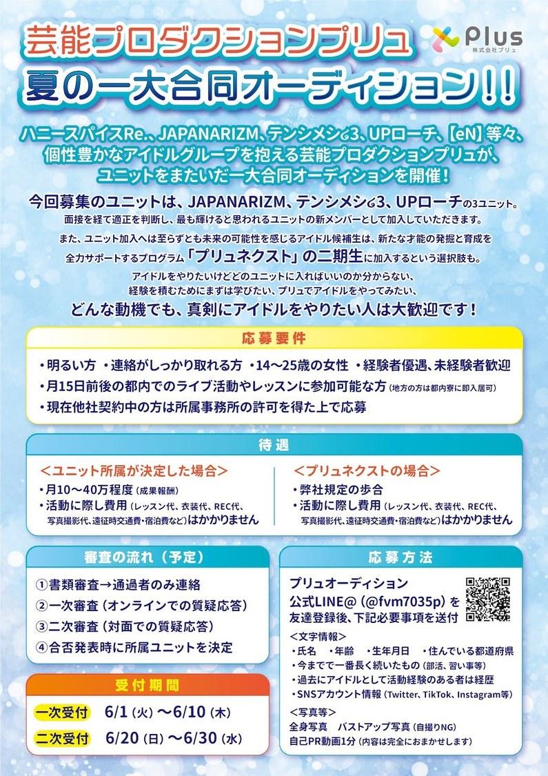 JAPANARIZM、テンシメシ໒3、UPローチ、新メンバー募集合同オーディション開催!