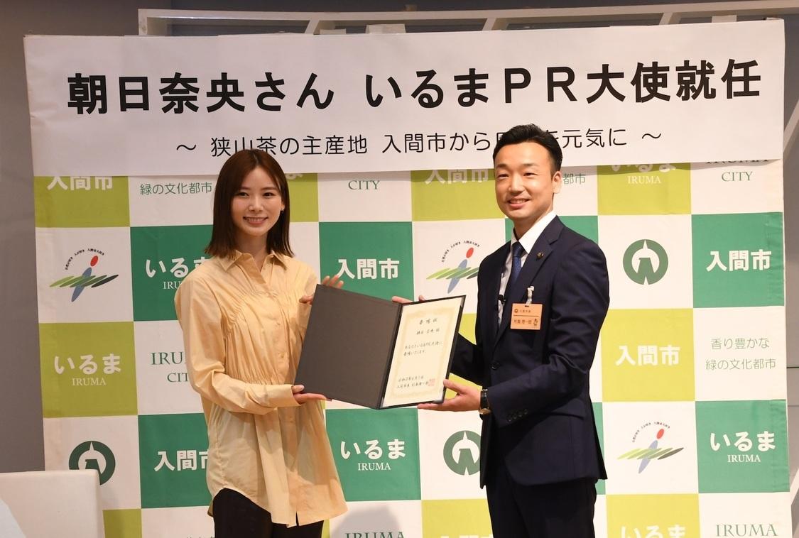 朝日奈央、埼玉県入間市PR大使に就任「入間市のよいところをたくさんアピールしていきたいです!」