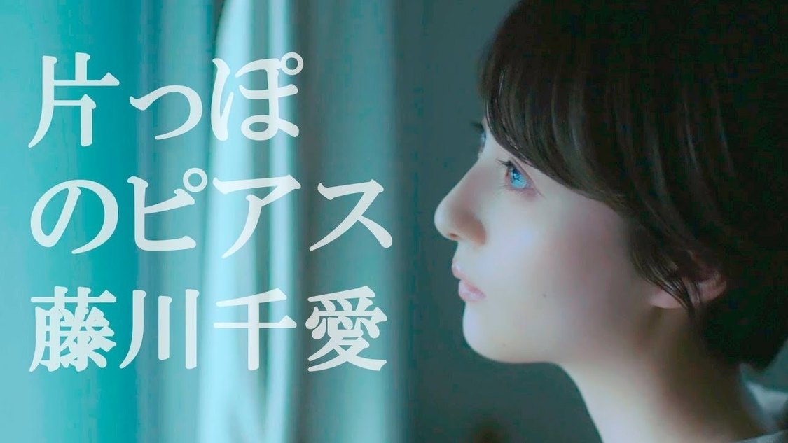 藤川千愛、人気YouTuberこばしり。主演「片っぽのピアス」MV公開+バースデー配信ライブ決定!