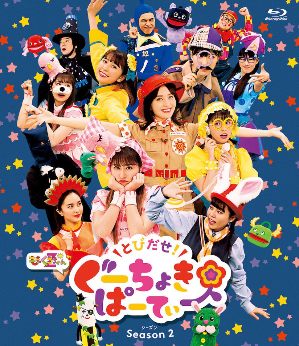 『とびだせ!ぐーちょきぱーてぃー Season 2』Blu-ray