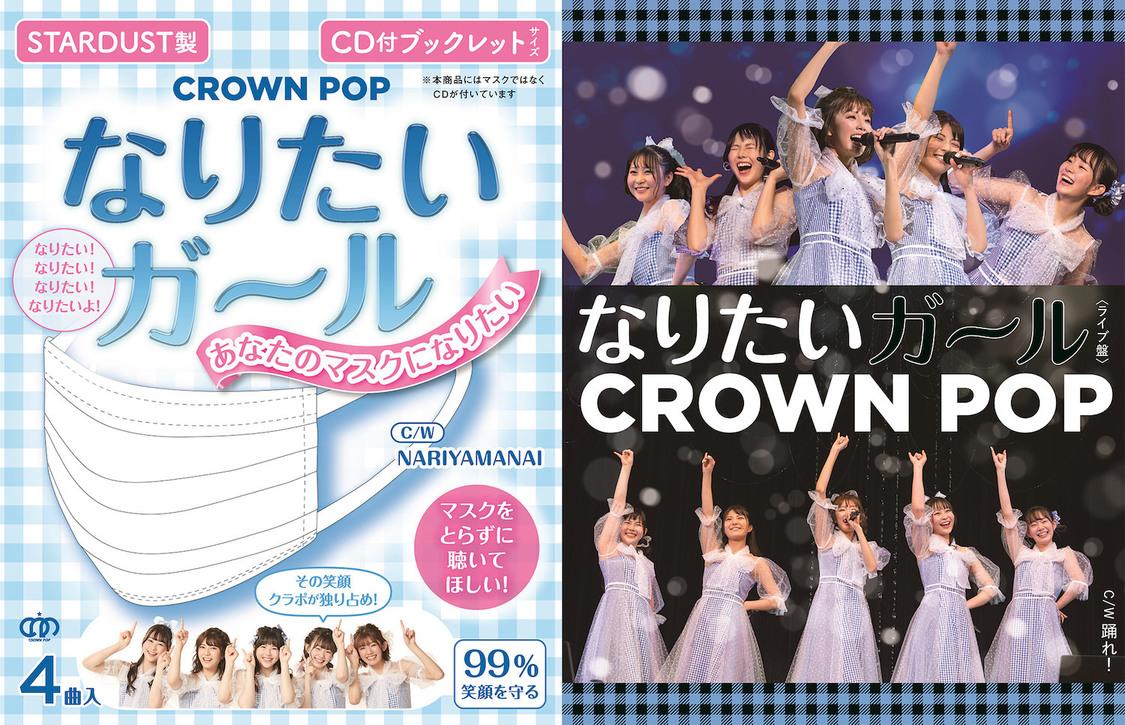 """CROWN POP、5th SG「なりたいガール」詳細解禁+""""マスク盤""""&""""ライブ盤""""ジャケット公開!"""