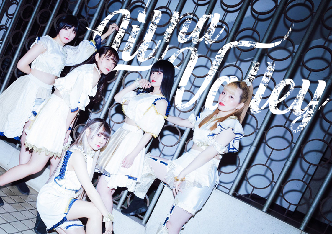 Lil na Valley、6/20にKubotyによる新曲「ARE YOU READY?」お披露目決定!