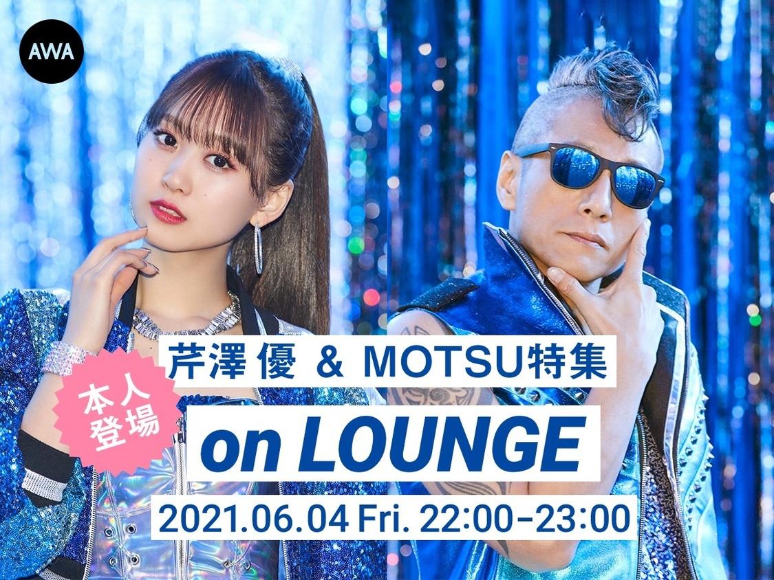芹澤優&MOTSU、AWAにて開催の本人登場イベント詳細発表! 芹澤ソロ作品、i☆Ris代表曲などを一挙OA