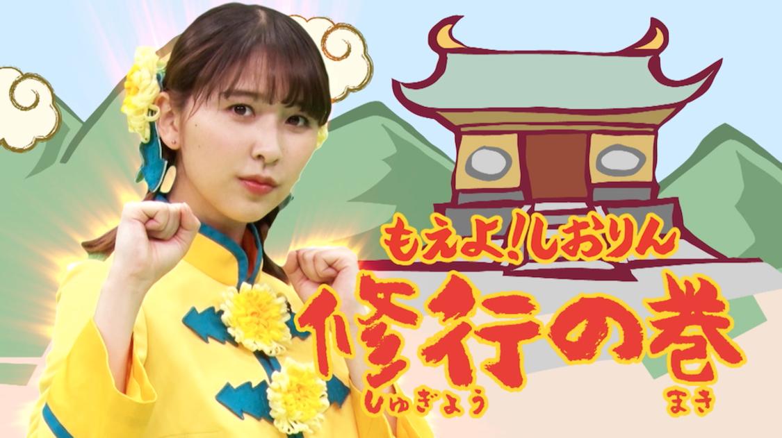ももくろちゃんZ、26歳の誕生日記念! たんぽぽしおりん(玉井詩織)新コーナー動画公開
