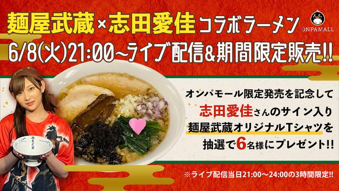 志田愛佳、『麺屋武蔵』コラボラーメン発売決定+ライブコマースに出演! 「ラーメンが本当に好きなので素敵なコラボをさせていただけて嬉しい」