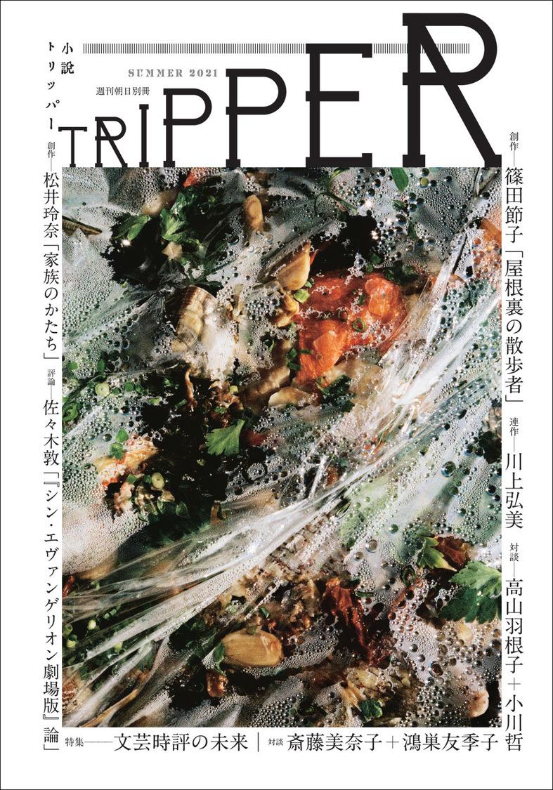 小説TRIPPER(トリッパー)2021年夏季号