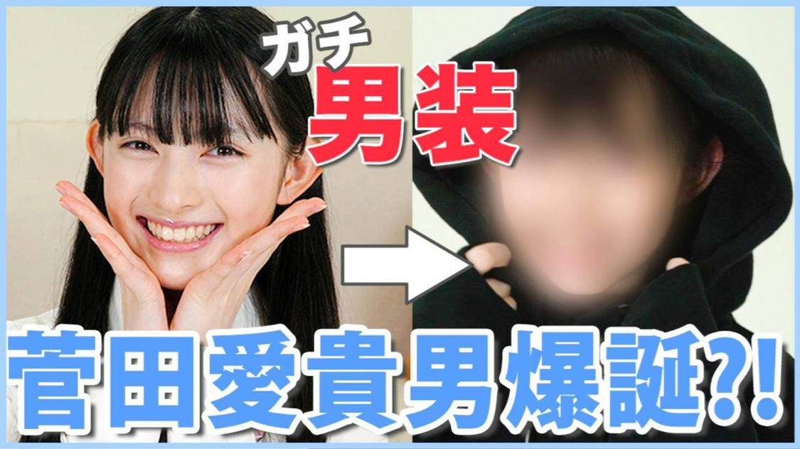 超とき宣 菅田愛貴、令和一カッコいい美少年へ大変身!? 男装にチャレンジする動画公開