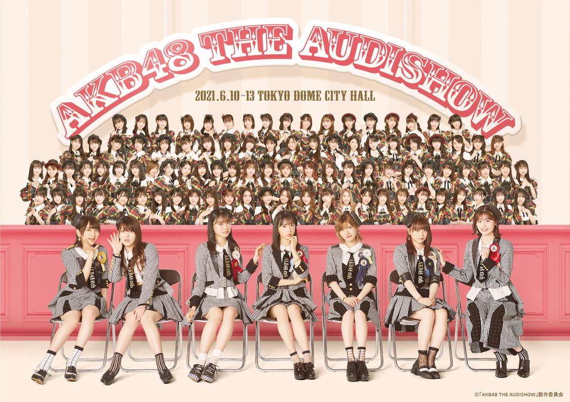 AKB48 演劇×ライブが融合した舞台<AKB48 THE AUDISHOW>、ニコニコでの独占生中継決定!