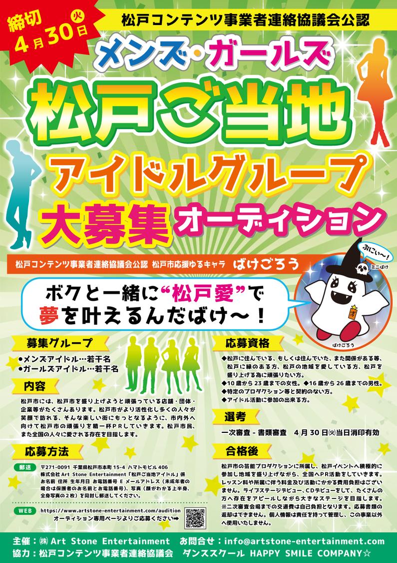 千葉県松戸市がご当地アイドルメンバーを募集!オーディション開催決定