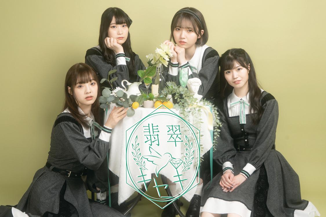 新アイドルグループ・翡翠キセキ、本日6/4デビュー! 6/26には1st EP「虹の始まりの場所」配信限定リリース