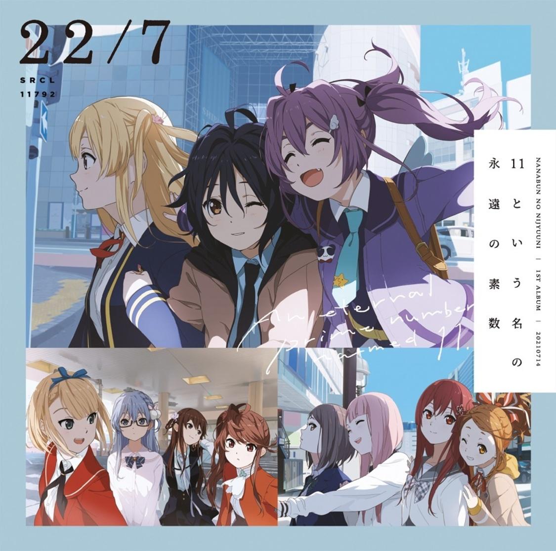 1stアルバム『11という名の永遠の素数』通常盤ジャケット(©22/7 PROJECT)