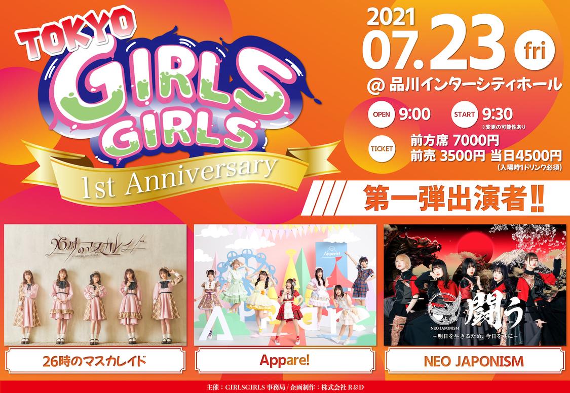 ニジマス、Appare!、NEO JAPONISM、<TOKYO GIRLS GIRLS>1周年イベント出演決定!
