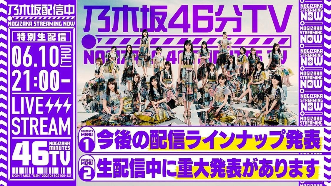 乃木坂46、今夏の活動の重大発表も! 6/10に新YouTubeチャンネルにて「乃木坂46分TV」生配信決定