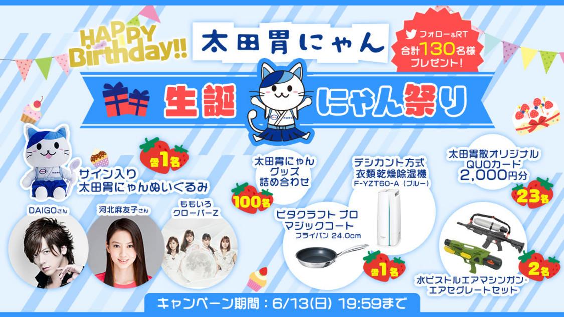 ももクロ、『太田胃にゃん生誕にゃん祭りキャンペーン』参加!