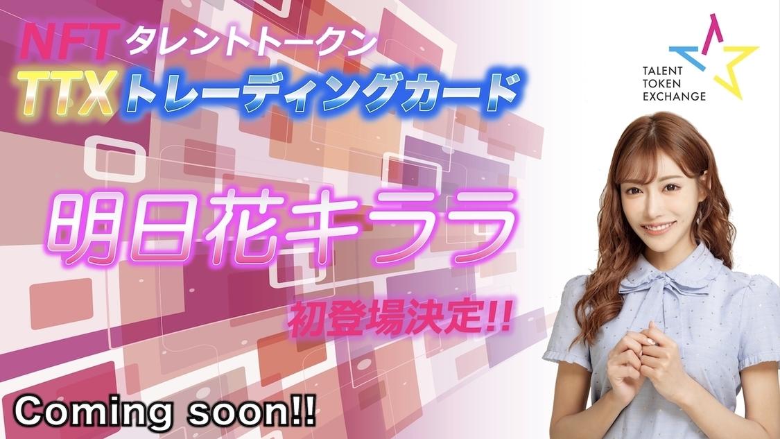 明日花キララ、TTXにてNFTを発行!