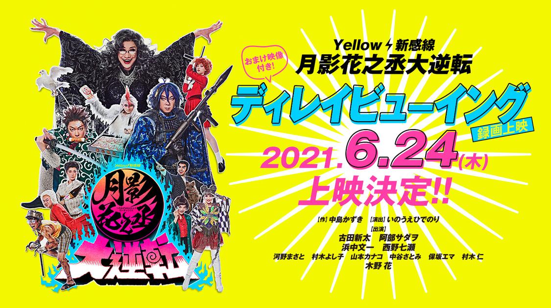 西野七瀬 出演舞台Yellow⚡新感線<月影花之丞大逆転>、6/24ディレイビューイング開催決定!