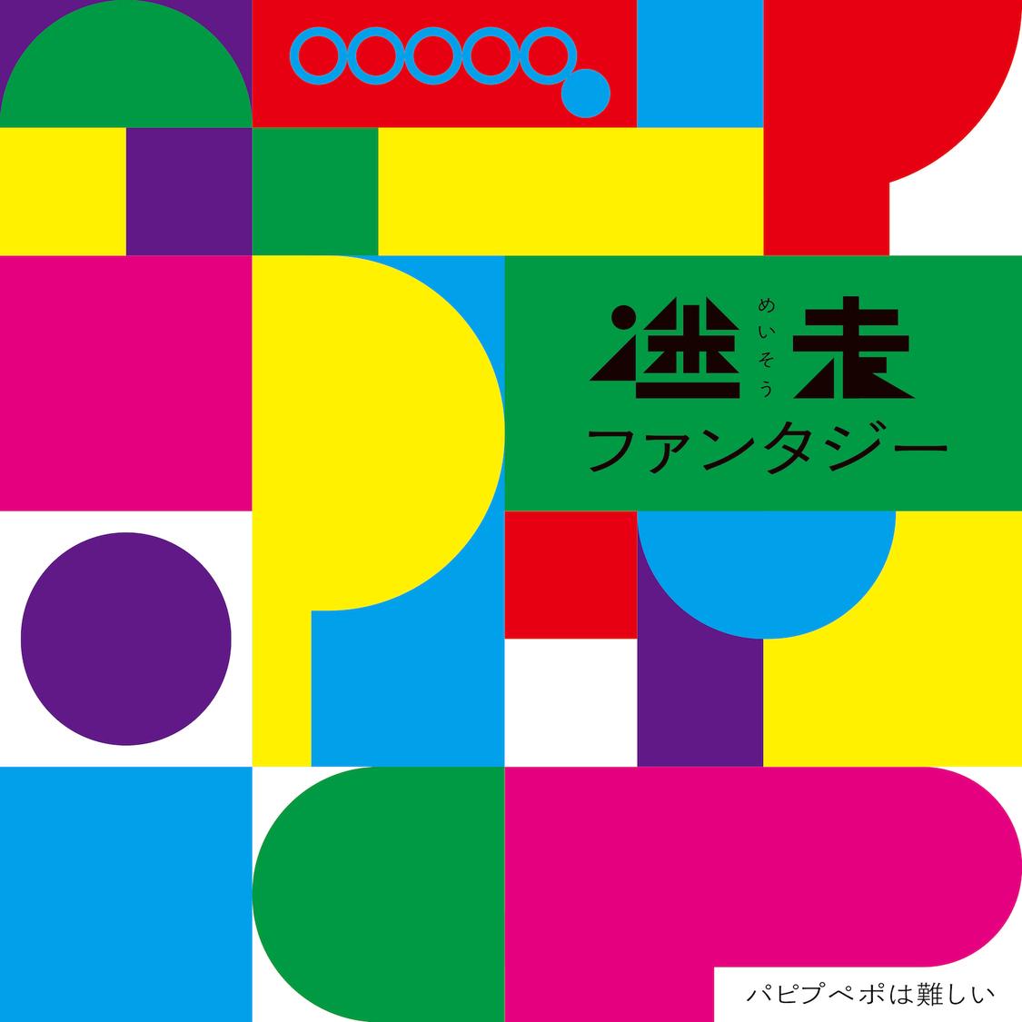 パピプペポは難しい、5th AL『迷走ファンタジー』リリース決定+「神様のきまぐれ」MV公開!