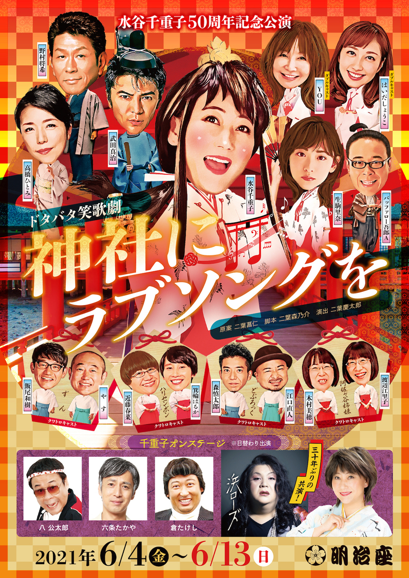 生駒里奈出演<水谷千重子 50周年記念公演>、動画配信サービス『neo bridge』でライブ配信決定!