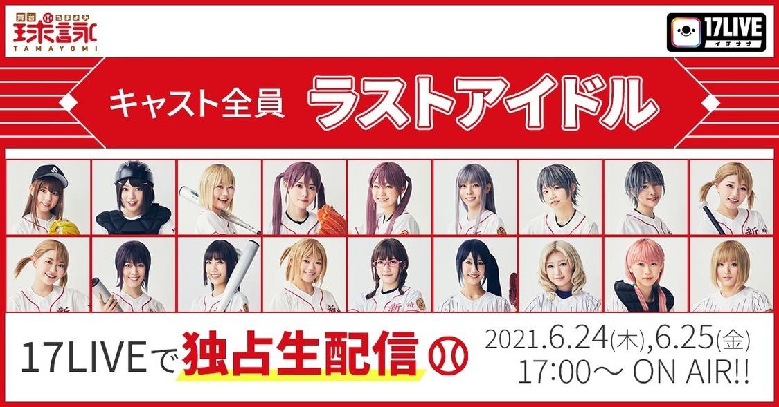 ラストアイドル、舞台<球詠>初日から連続2日間無料ライブ配信決定!