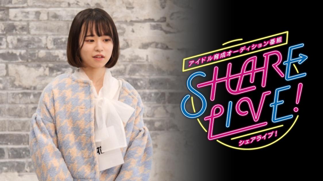 くりえみ、火将ロシエル擁するコプルト主催アイドルオーディション、密着番組『SHARE LIVE!』配信スタート