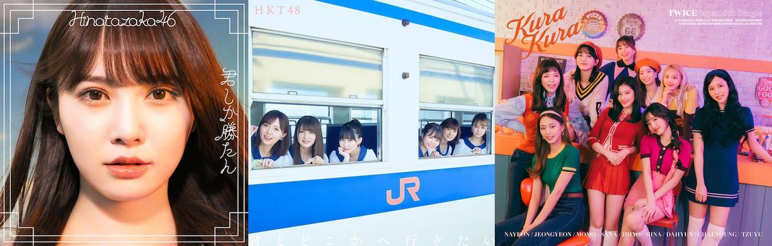 日向坂46、「君しか勝たん」がレコ協ダブル・プラチナ認定に! HKT48「君とどこかへ行きたい」&TWICE「Kura Kura」はゴールド認定を獲得