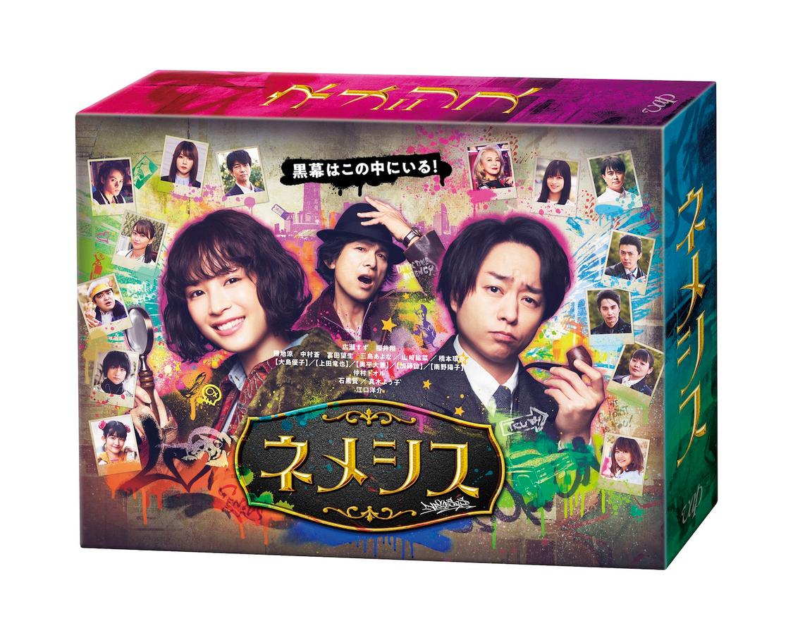 『ネメシス』Blu-ray&DVD BOXジャケット(©NTV)