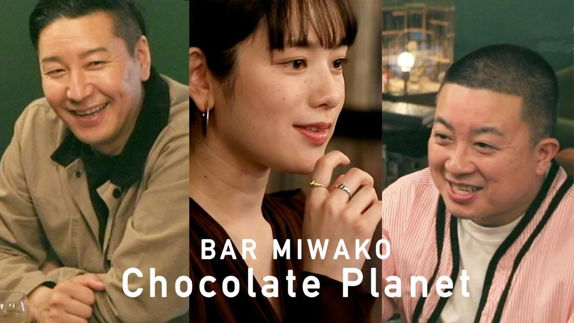 筧美和子、チョコプラ・松尾とのキスシーンを暴露! YouTube企画「BAR MIWAKO」動画公開+コラボアニメ制作「念願だったんですよ!」