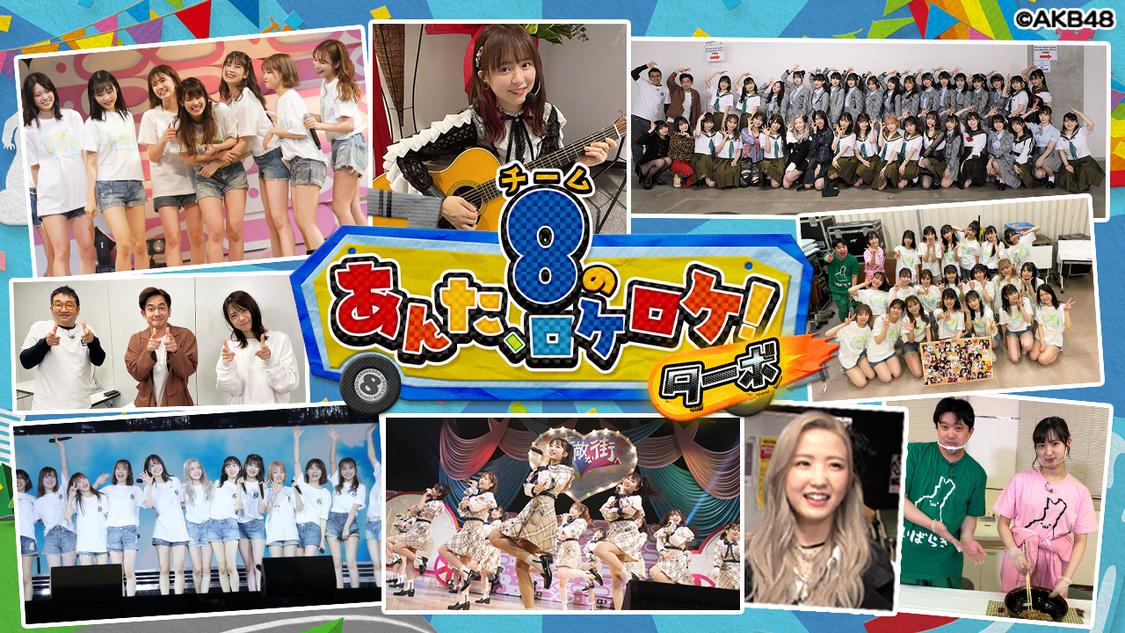 AKB48 チーム8、全国ツアーラスト3公演の舞台裏に密着! 『AKB48チーム8のあんた、ロケロケ!ターボ』2時間SP放送決定