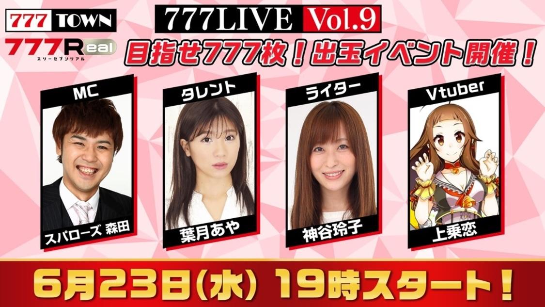 葉月あや、6/23生配信『777LIVE Vol.9』出演決定!